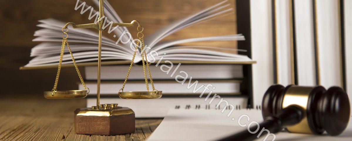 دفتر وکالت تنظیم لایحه و دادخواست