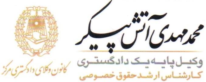 دفتر وکالت محمدمهدی آتش پیکر