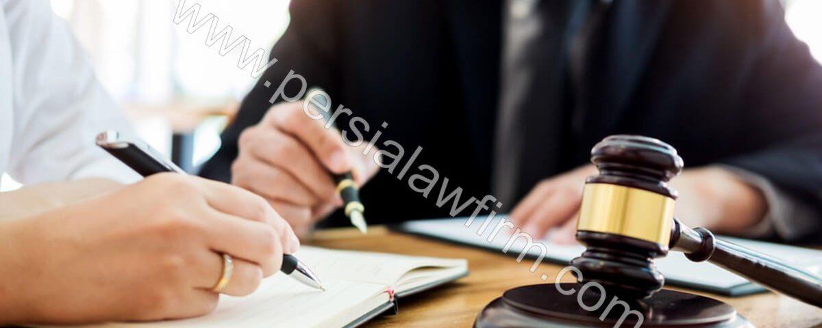 مشاوره حقوقی منطقه یک تهران