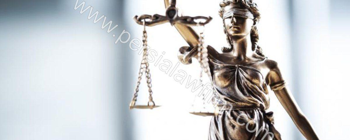 وکالت دعاوی تخصصی کیفری