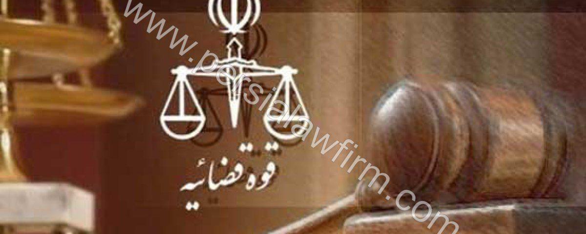 وکالت دیوان عدالت اداری