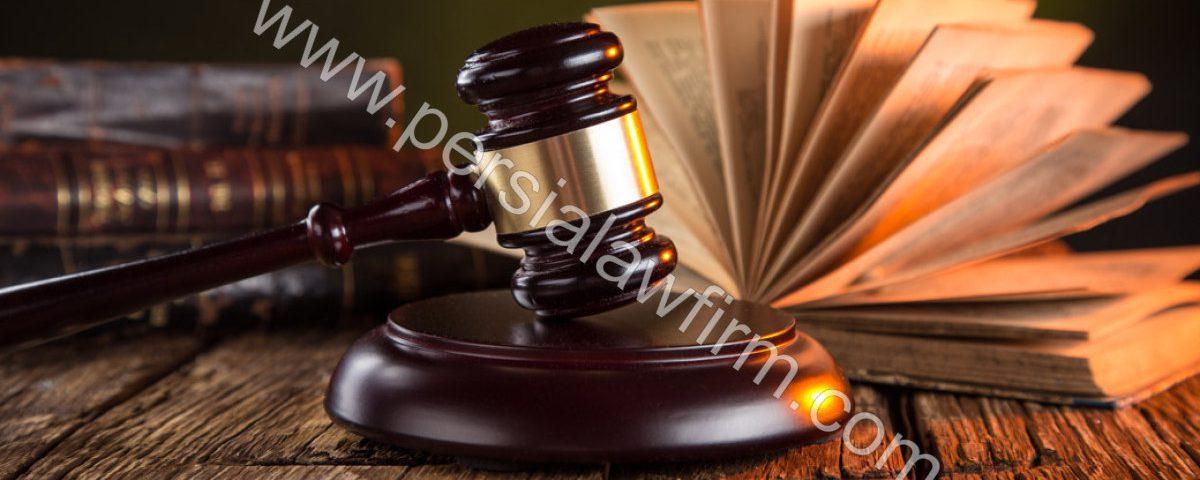 وکیل دعاوی شمال تهران