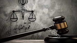 وکیل پایه یک دیوان عدالت اداری