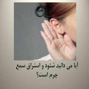 استراق سمع
