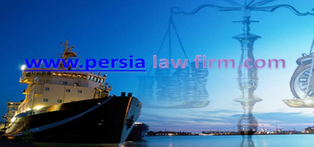 تعرفهخدمات حقوقی در زمینه حقوق دریایی