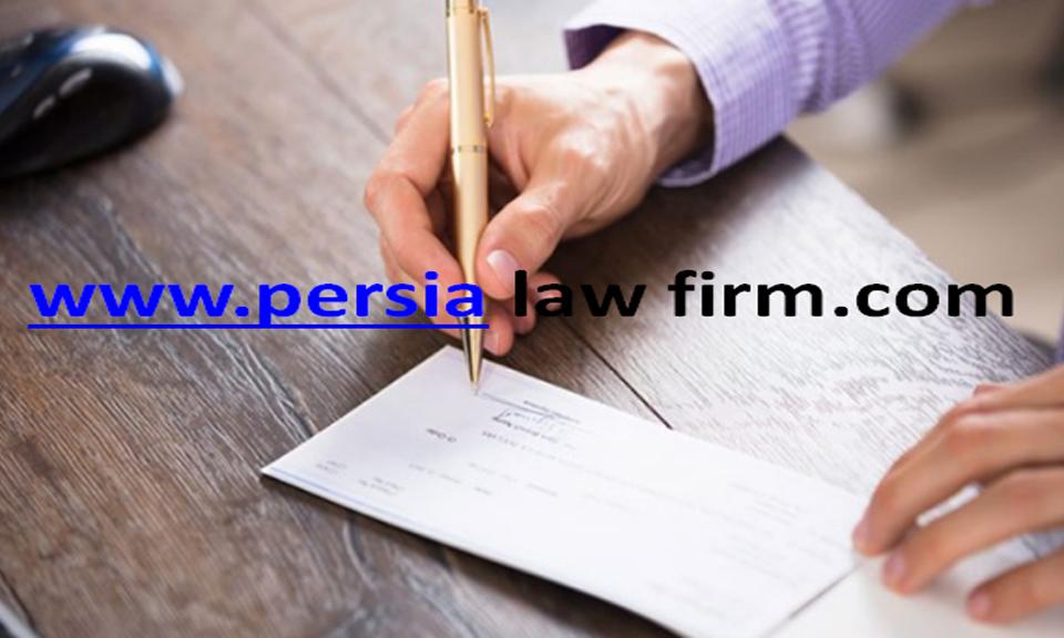 وکیل دعاوی مربوط به چک