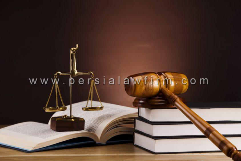 بهترین وکیل پایه یک دادگستری